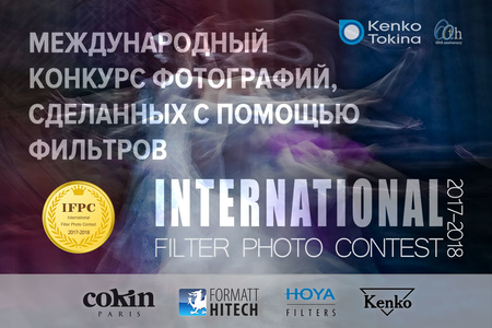 Конкурс IFCP компании Kenko Tokina начал приём работ