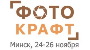 ФОТОКРАФТ, выставка фото- и видеоиндустрии в Минске