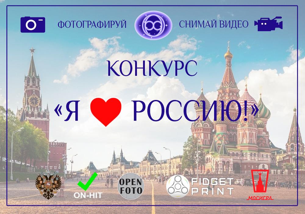 Стартовал конкурс фото и видеоматериалов «Я люблю Россию!»