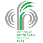 Молодые фотографы России-2013. Всероссийский фотоконкурс
