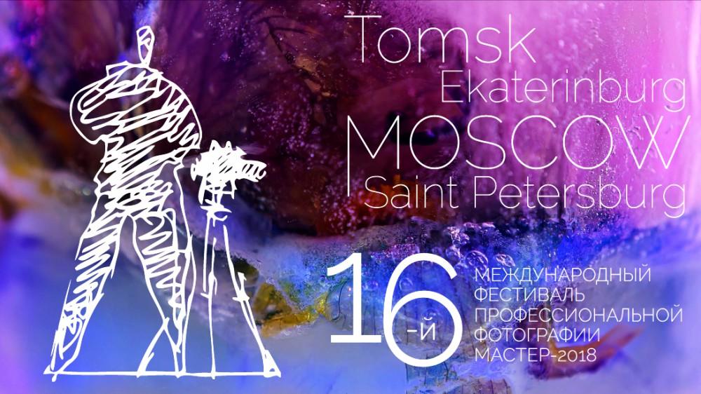В Москве открывается 16-й международный фестиваль профессиональной фотографии «МАСТЕР-2018»