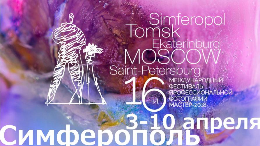 Заключительный этап фестиваля «МАСТЕР-2018» пройдет в Симферополе