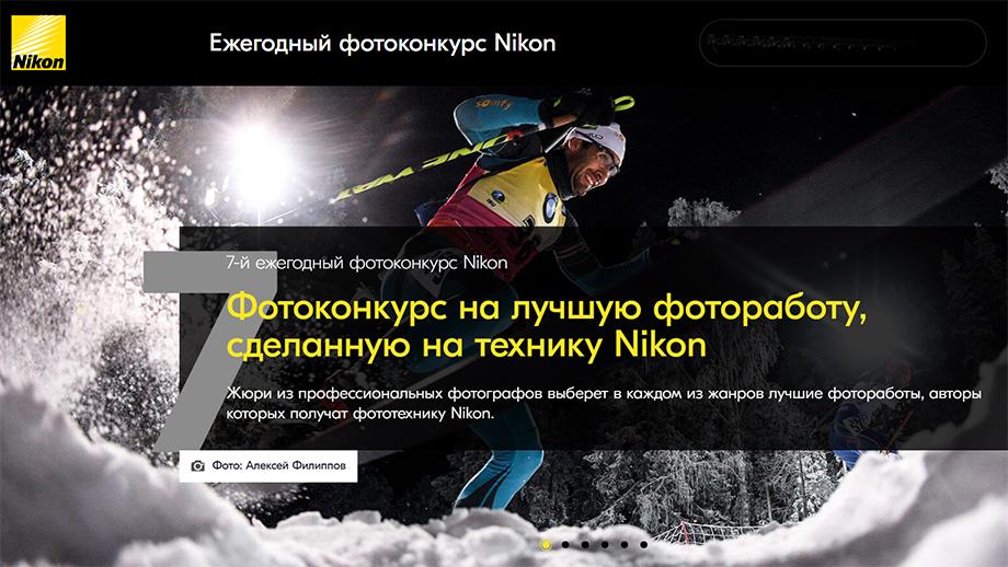Начался приём работ для участия в 7-м фотоконкурсе Nikon