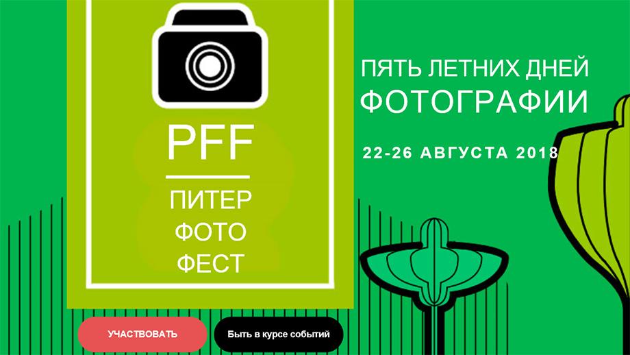 ПитерФотоФест-2018. Пять летних дней фотографии. Полное погружение