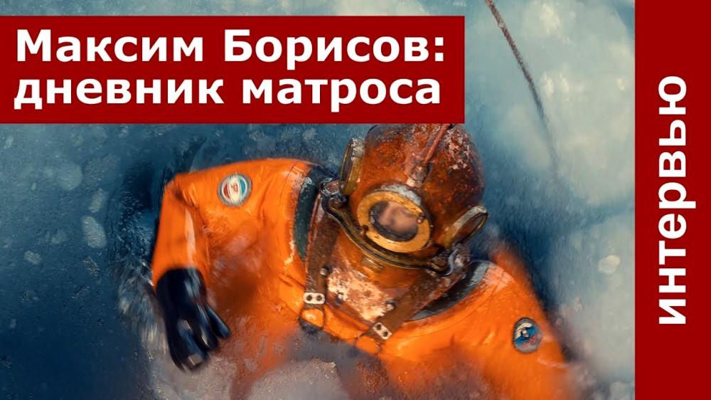 Дневник путешественника. Интервью с Максимом Борисовым
