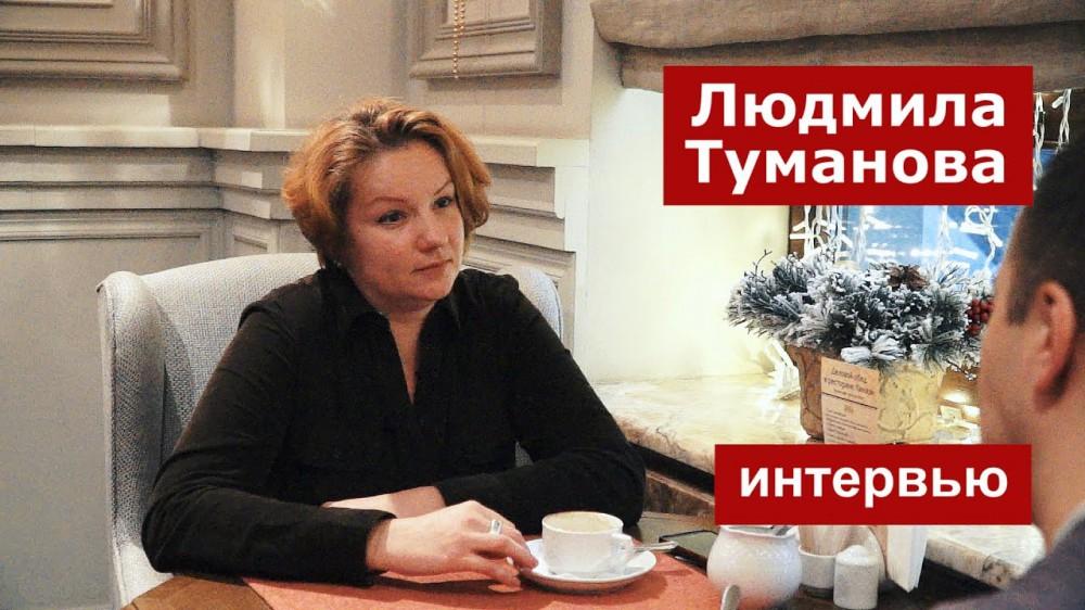 Интервью с интерьерным и архитектурным фотографом Людмилой Тумановой