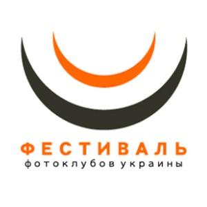 Открытие итоговой выставки 11-го «Фестиваля Фотоклубов Украины»