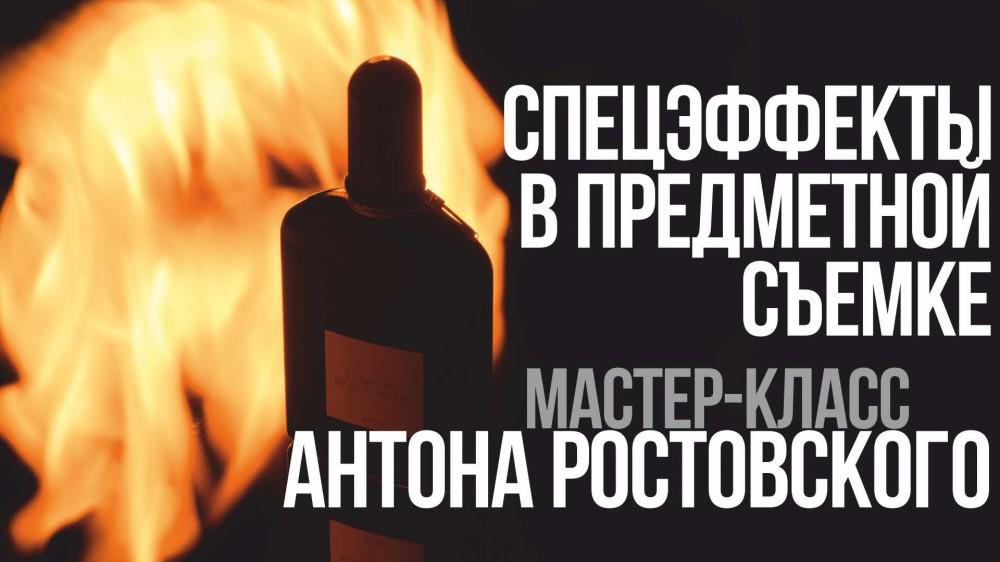 Антон Ростовский. Огонь и вода в предметной фотосъемке. Мастер-класс