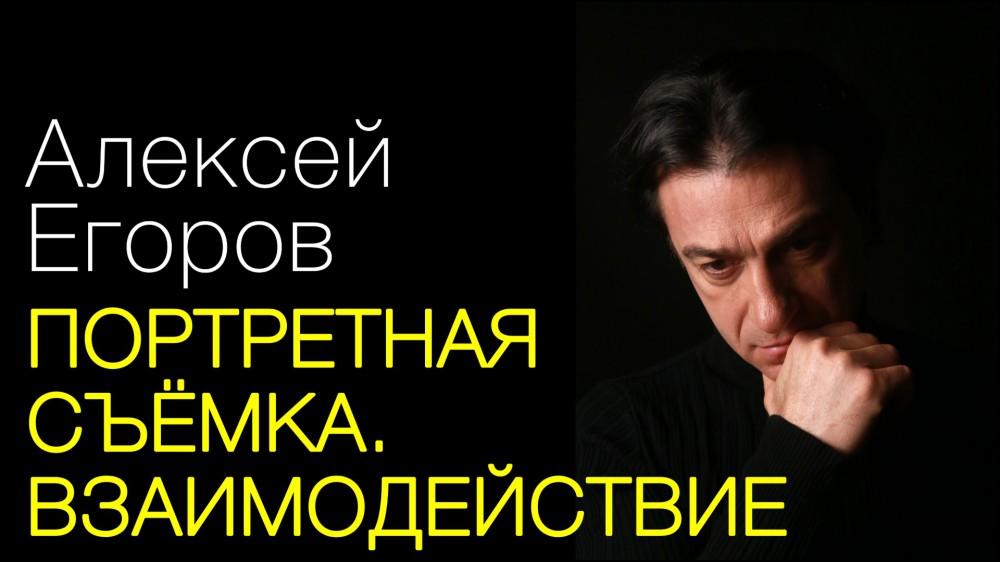 Алексей Егоров «Портретная съёмка. Основы взаимодействия». Мастер-класс