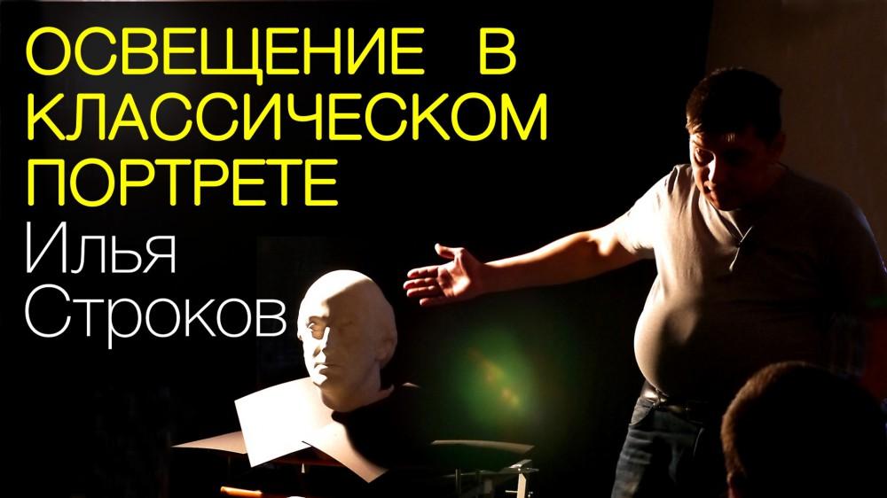 Илья Строков «Освещение в классическом портрете». Мастер-класс