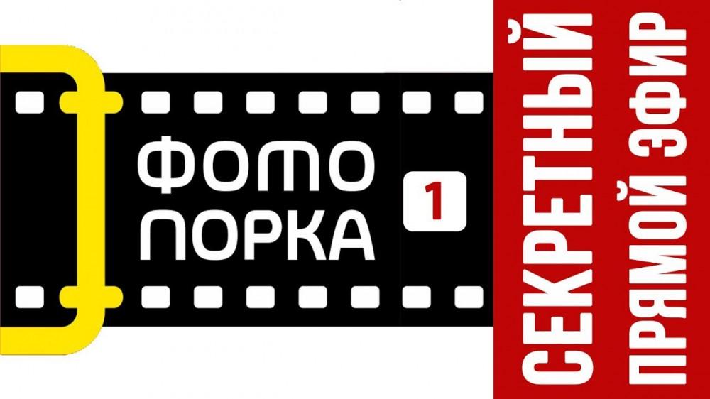 ФотоПорка-1: критикуем ваши фотографии