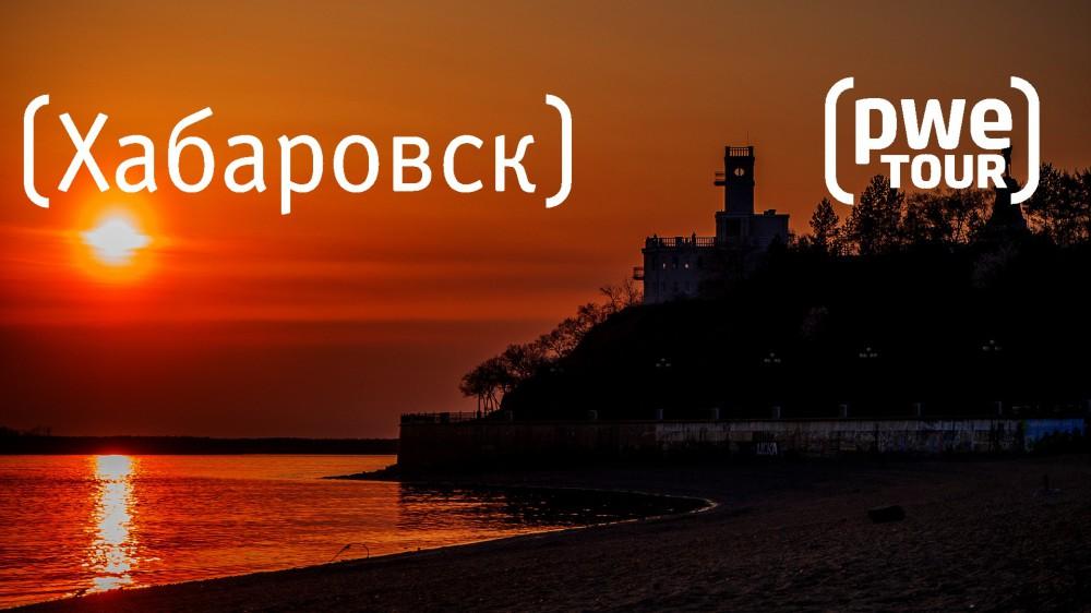 Турист-оптимист #3 | Хабаровск | Olympus Pen E-PL9