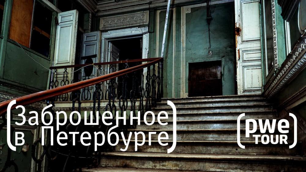 Турист-оптимист #11 | Заброшенные и интересные места СПб | Olympus EM10 m3