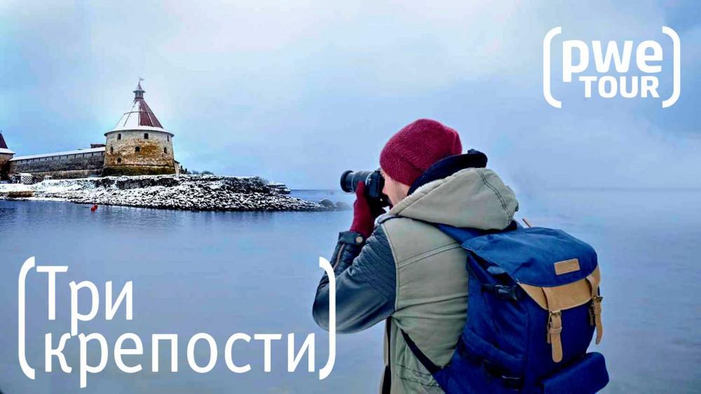 Турист-оптимист #14 | Три крепости (Ивангород, Нарва, Шлиссельбург) | Olympus OM-D E-M5 III + оптика M.Zuiko PRO