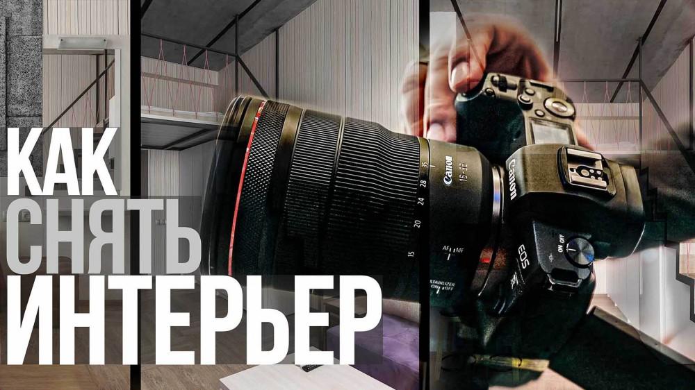 Интерьерная съемка | Видеоурок | Canon EOS R + Canon RF 15-35mm F2.8 IS USM