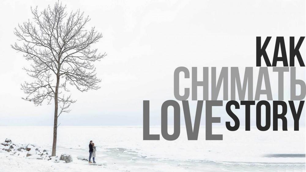 Фотосъемка Love story | Видеоурок | Canon RF 28-70mm f/2L USM + Canon EOS R