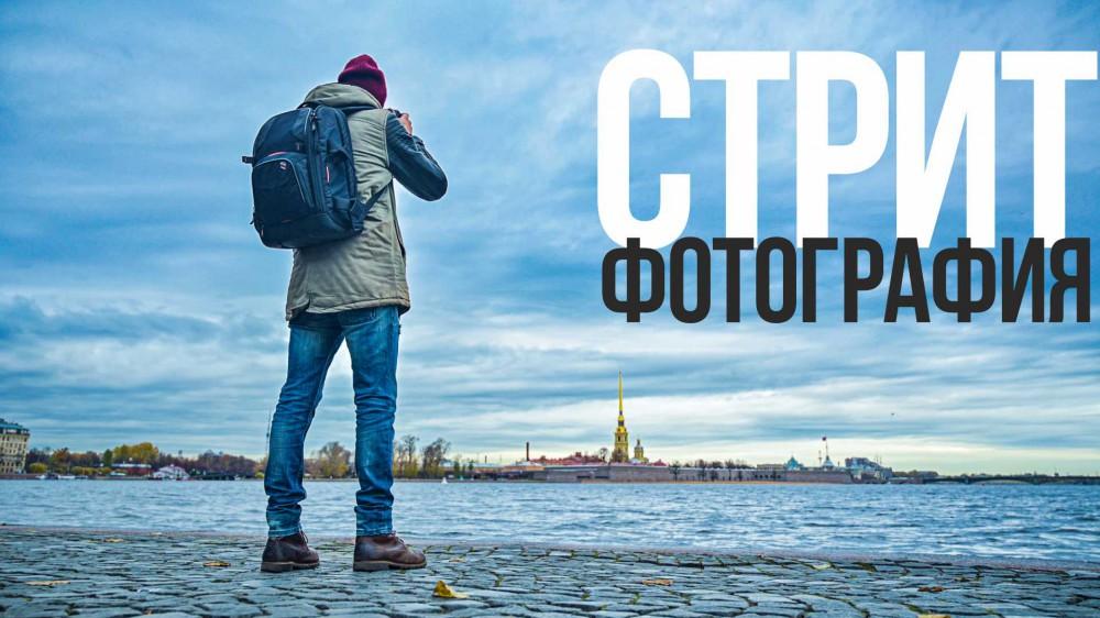 Стрит-съемка | Видеоурок | Canon EOS RP + Canon RF 24-105mm F4L IS USM