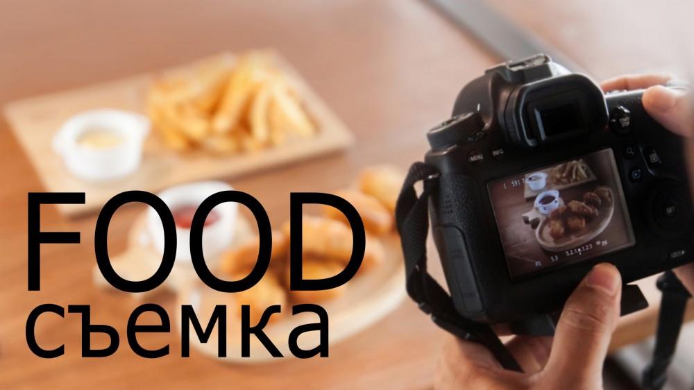 Фудсъемка. Как фотографировать еду. Видеоурок