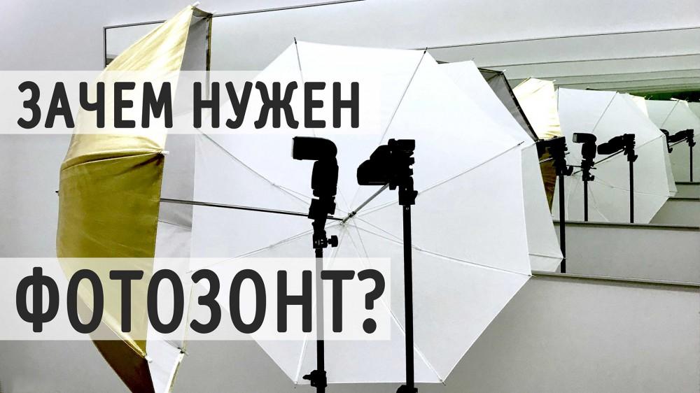 Мобильная фотостудия. Видеоурок