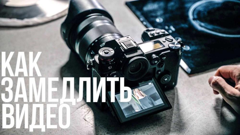 Замедленная видеосъемка | Слоу моушен | Видеоурок c Panasonic S1