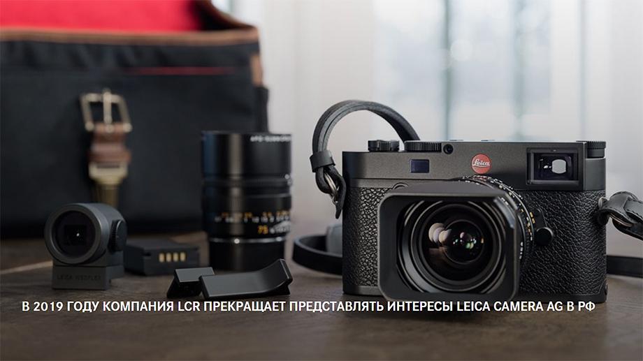 Leica Camera AG меняет дистрибьютора в России