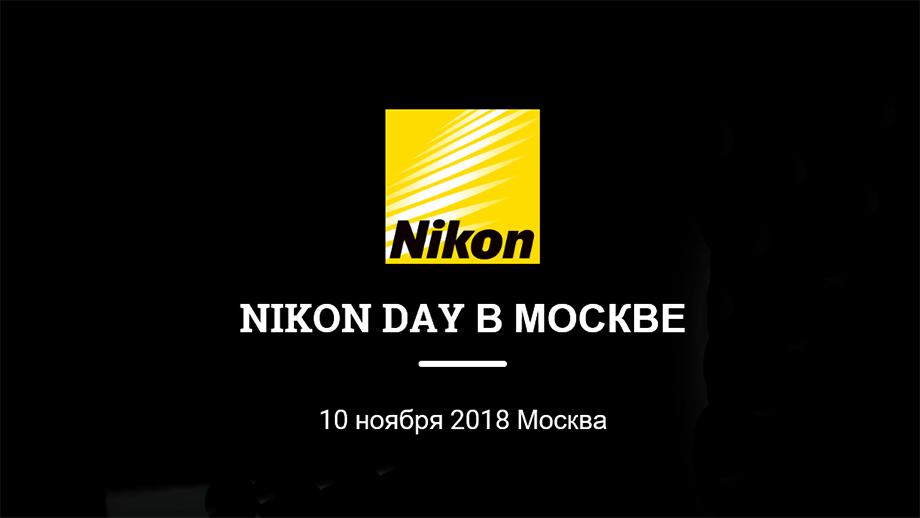 Nikon Day – праздник фотографии в Москве