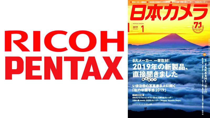 Ricoh Pentax в 2019. Из интервью Nippon Camera