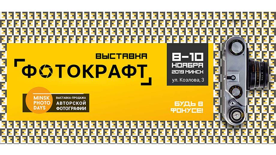 Выставка Фотокрафт. Минск, 8-10 ноября