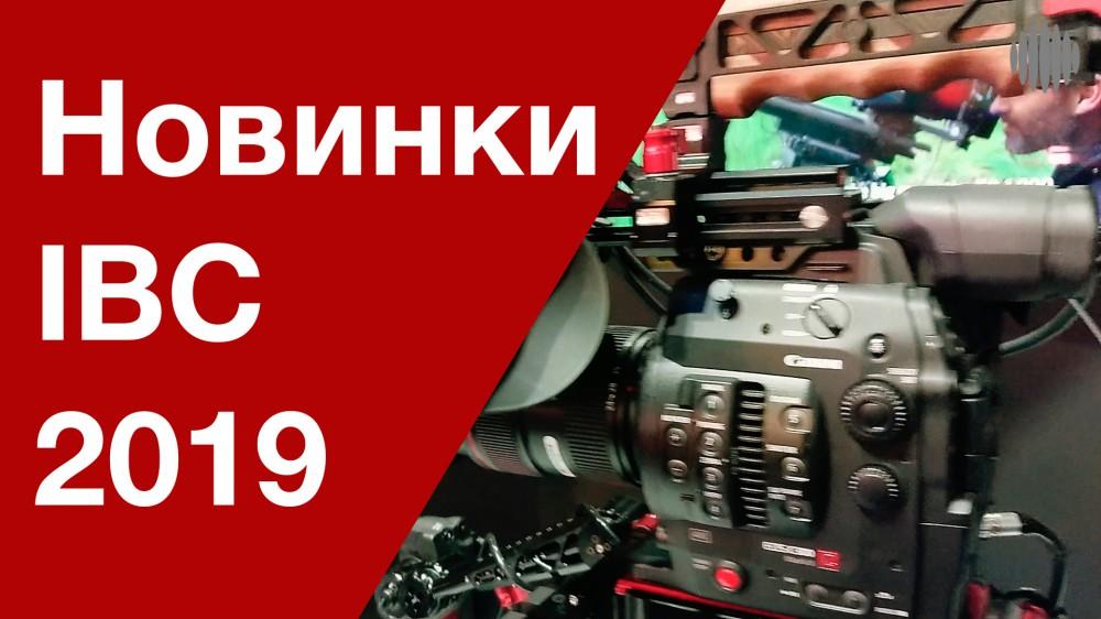 IBC 2019: новинки и тренды