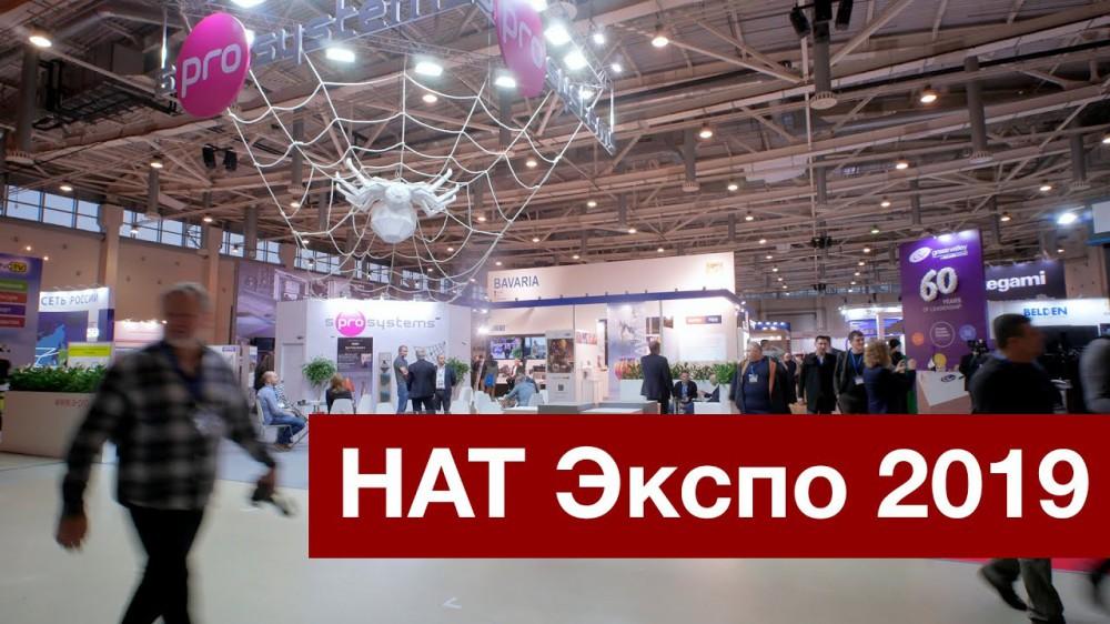 Новинки фото и видео на выставке НАТэкспо 2019