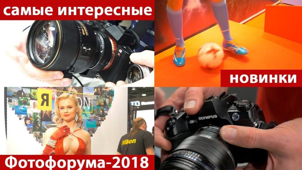 Самые интересные новинки Фотофорума 2018