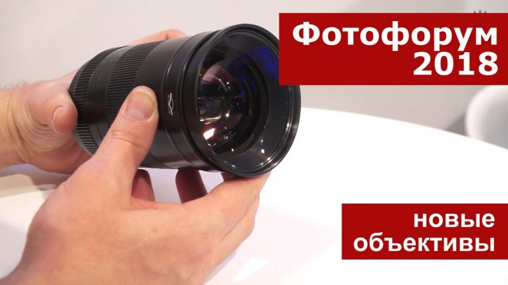 Фотофорум-2018: новые объективы Зенит, Nikon, Pentax, Irix, Olympus