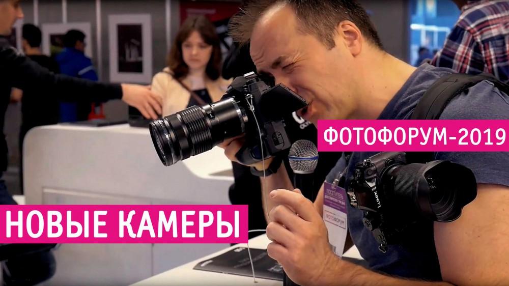 Фотофорум 2019: Canon 250D, Fujifilm X-T30, Olympus E-M1X, Panasonic S1R, Ricoh GR3, Sony A6400 и RX0 II