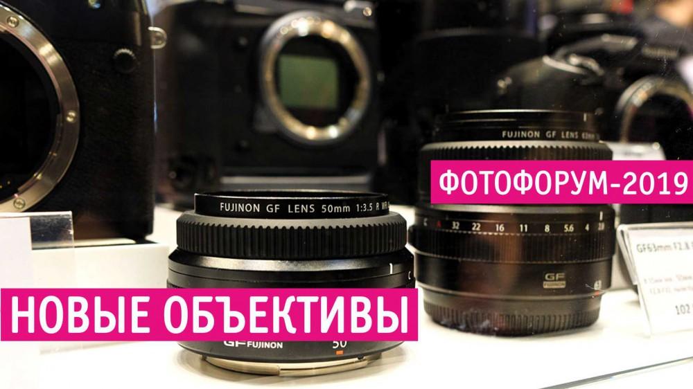 Фотофорум 2019: Зенитар 0.95/50 мм, Fujifilm XF 16/2.8, XF 16-80/4, XF 33/1, Nikkor-Z 14-30/4S и 24-70/2.8