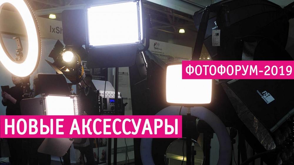 Фотофорум-2019: новые аксессуары для фото- и видеосъемки