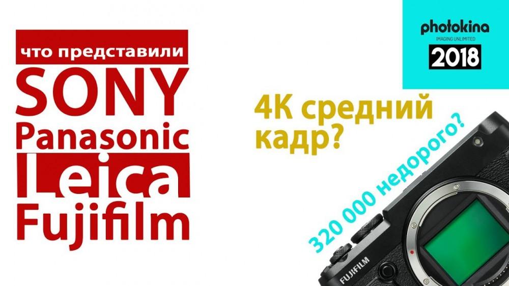 Первый видеорепортаж с Photokina 2018. Что представили Sony, Leica, Panasonic, Fujifilm?