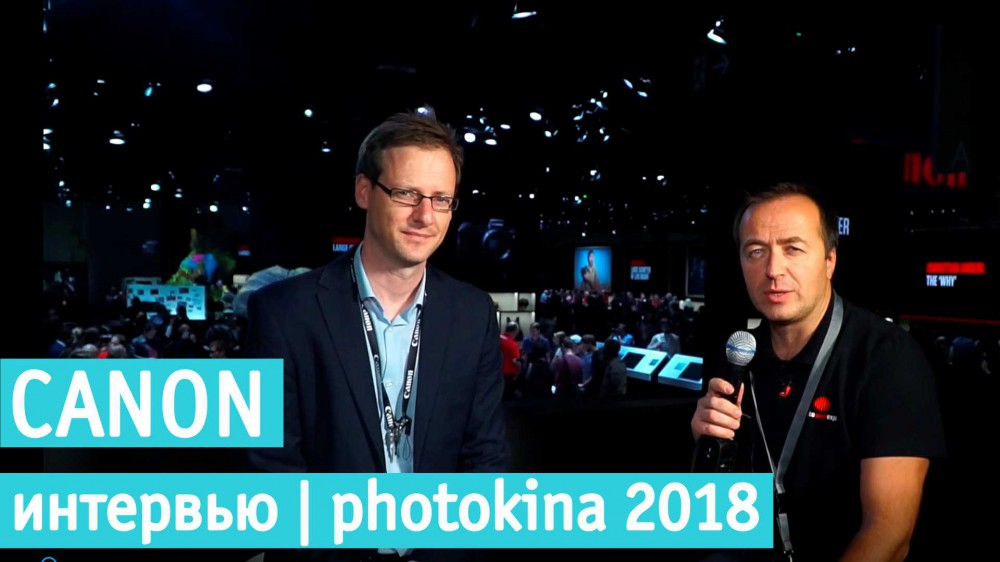Canon | Интервью на photokina 2018