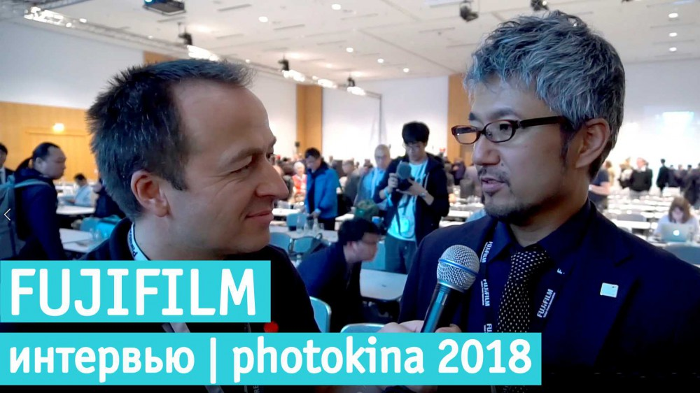 Fujifilm | Интервью на photokina 2018
