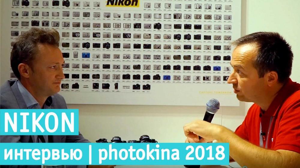 Nikon | Интервью на photokina 2018