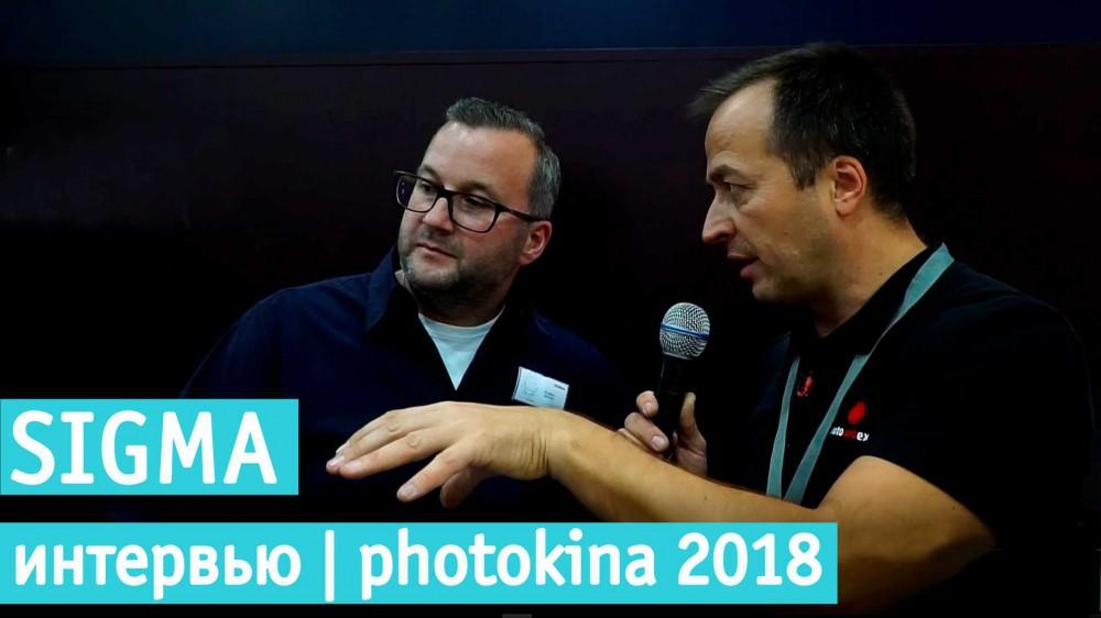 Sigma | Интервью на photokina 2018