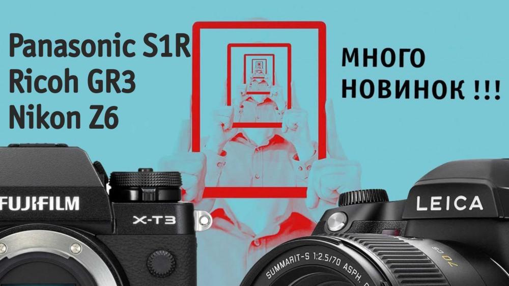 Зенит М, Leica S3, Panasonic S1R, Nikon Z6, Canon R, Fujifilm GFX50R и X-T3 | photokina 2018