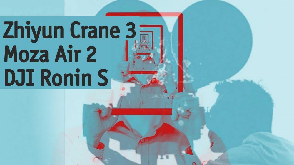 Photokina 2018. Обзор Zhiyun Crane 3, Moza Air 2, DJI Ronin-S. Новинки от Aputure и Feiyu