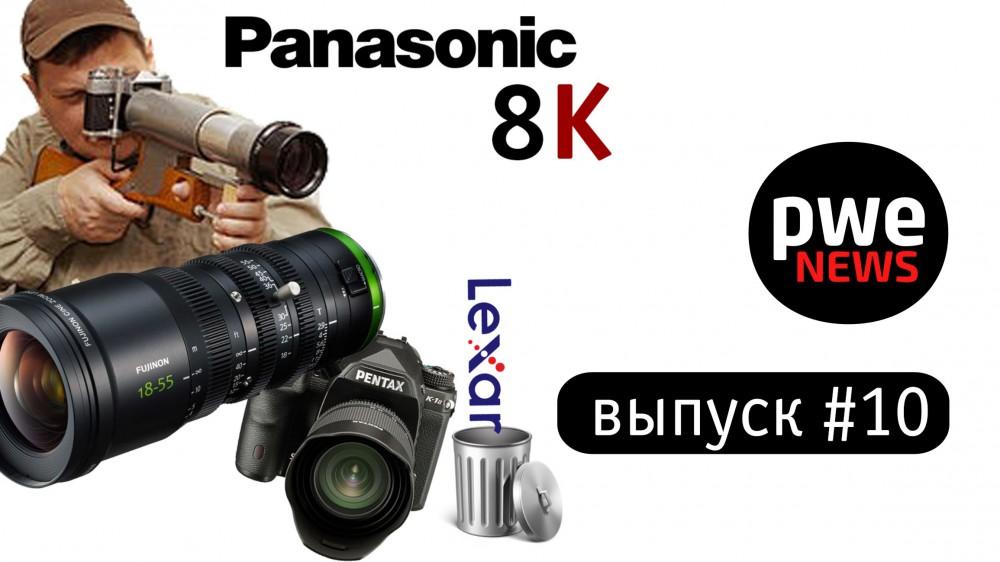 PWE News #10. Инновации Sony, 8К от Panasonic, Fuji для видео