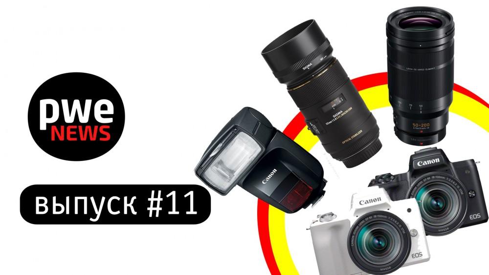 PWE News #11. Не чудо техники от Canon, новинки от Sigma и Panasonic