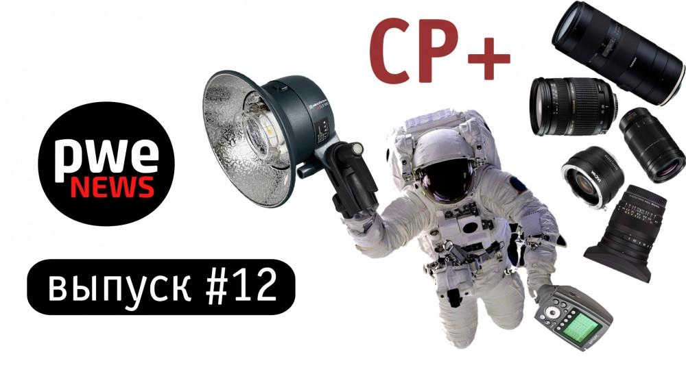 PWE News #12. Коротко о СР+, самый мощный портативный свет, битва батареек