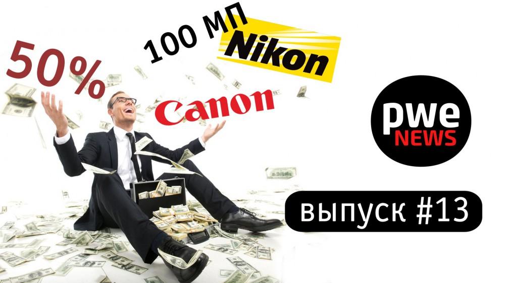 PWE News #13. Полнокадровый беззеркальный Canon, Nikon готовит 100 МП, суперпредложение Pentax, обновление Fuji
