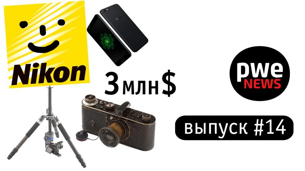PWE News #14. Камера за 3 млн. $, патент Nikon, суперрешение для студии от Brono
