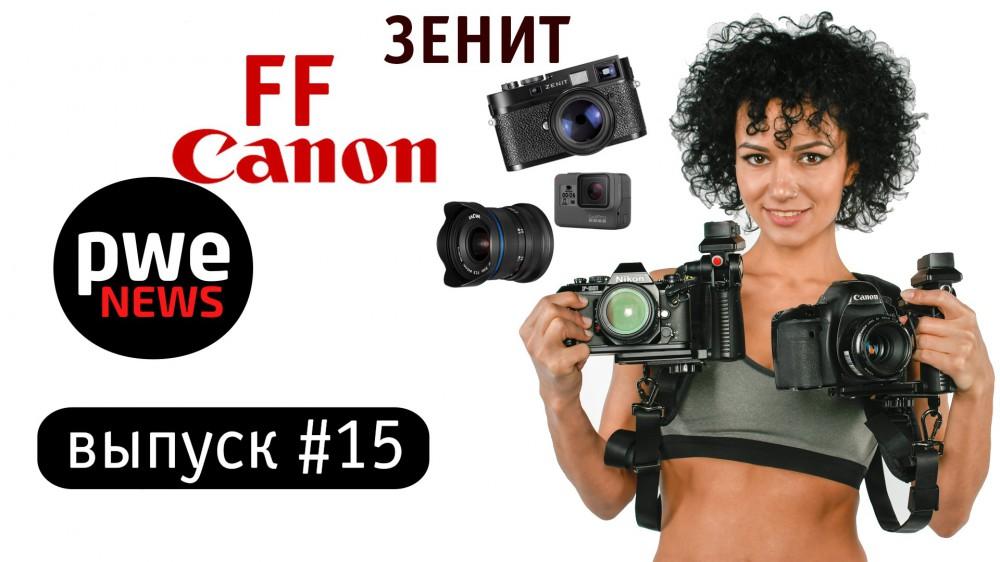 PWE News #15. Беззеркальный Zenit D1, full frame беззеркалка Canon, GoPro за 200$