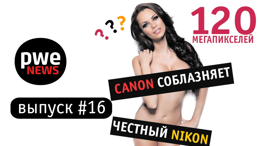 PWE News #16. 120 MП от Canon, честный Nikon, патент Fujifilm