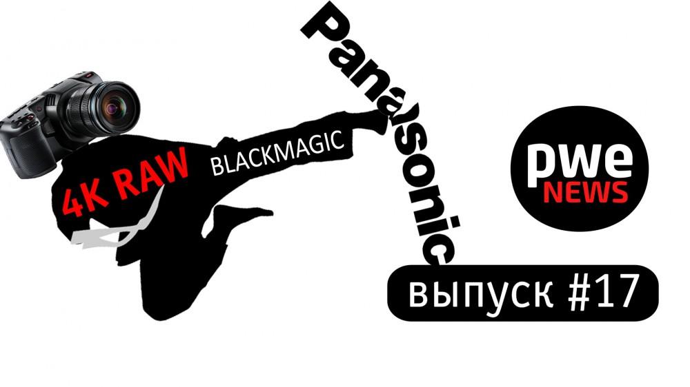 PWE News #17. Убийца Panasonic GH5s, Сanon 50-1000mm, новый Fuji